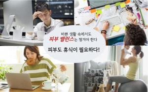 [Company Analysis] '바쁜 현대인'을 위한 피부 솔루션 '큐앤고네이션' / Skin Solution for Busy Modern People 'Q and Go'