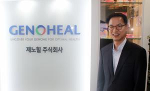 [Company Analysis] 유전자분석 기반 바이오 화장품 기업 '제노힐' / GENOHEAL, a genetic analysis-based bio cosmetics company